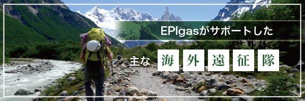 EPIgasがスポートした海外遠征隊