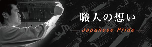 職人の想い Japan Pride