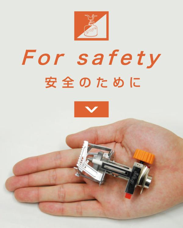 安全のために