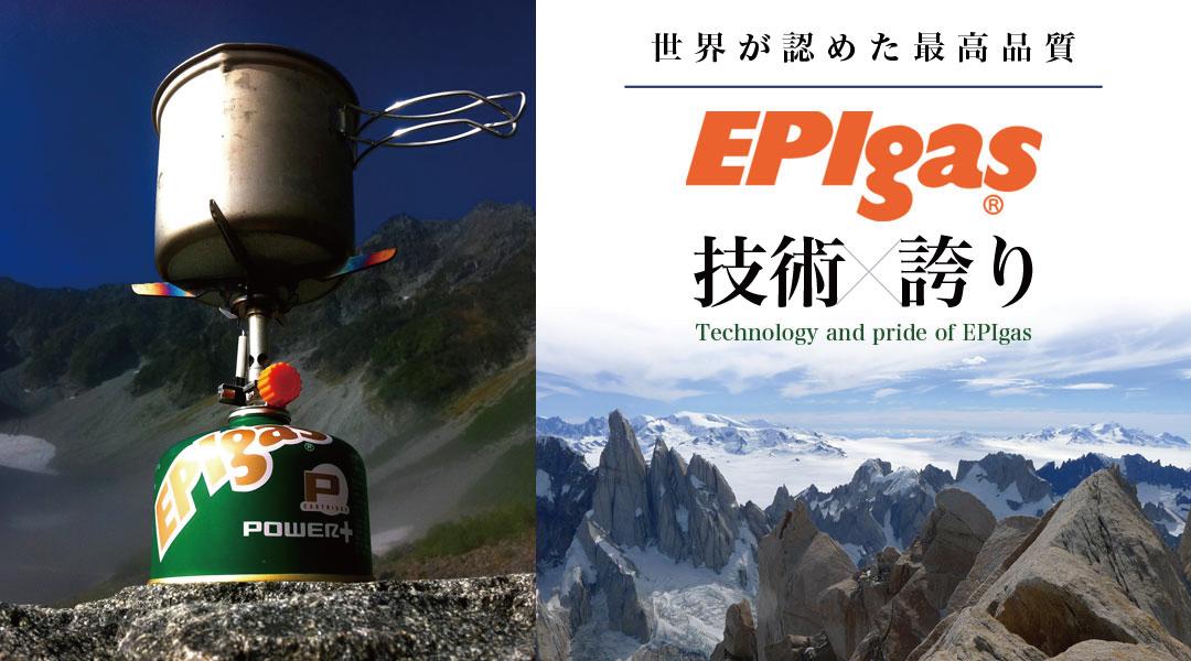 世界が認めた最高品質 EPIgas 技術×誇り