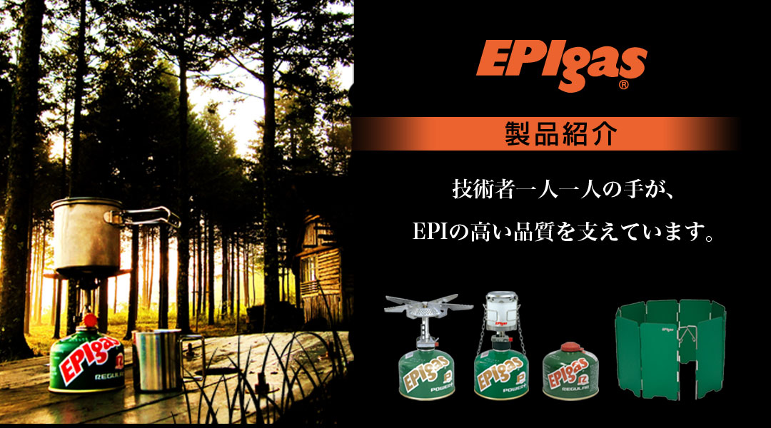 製品紹介 技術者一人ひとりの手が、EPIの高い品質を支えています。