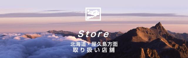 北海道・屋久島方面取扱店舗